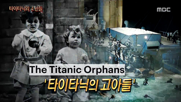 타이타닉의 고아들 [802회]