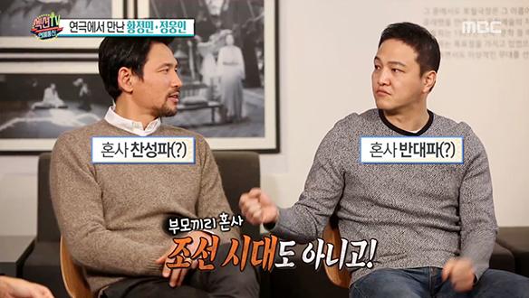 연극 '리차드 3세'로 만난 황정민과 정웅인의 평행이론! [907회]