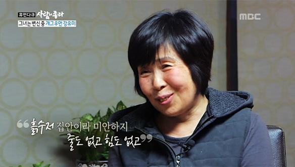 '흙수저' 환경을 딛고 일어선 불굴의 강유미, 그녀의 꽃짐 부모님 [260회]