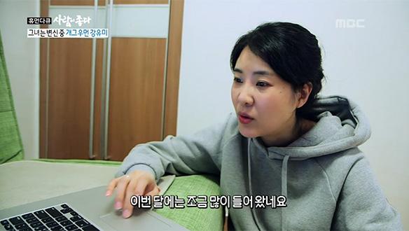 인터넷 방송으로 수입과 인기 두 마리 토끼를 잡은 강유미 [260회]