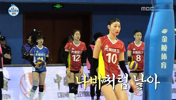 김연경, 경기 직전 연습시간 폭풍 집중력으로 '걸크러쉬 뿜뿜' [232회]