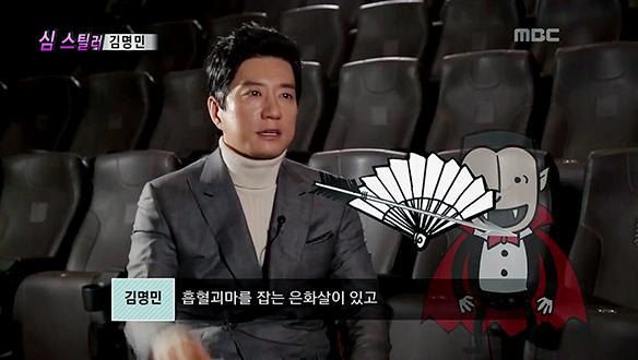 김명민과 닮아있는 조선 명탐정 속 '김민'의 모습