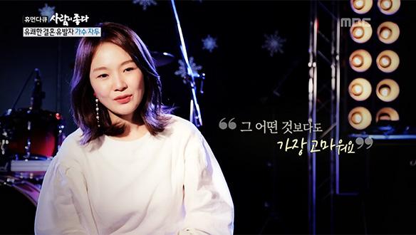 자두, 2006년 돌연히 자취 감춘 이유는 계약 사기…그녀를 위로해준 소향과 윤은혜 [261회]