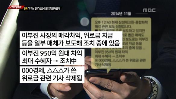 단독, 삼성 - 언론 유착 문자 [2회]