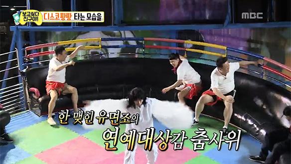 유재석, 디스코 팡팡 위에서 '한 맺힌 유면조' 춤사위 선보여…'대 폭소'