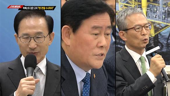 """하베스트 검은 고리 """"랜드맨을 수사하라!"""" [3회-1]"""
