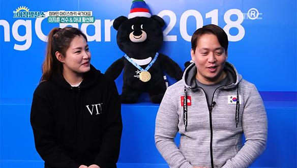 장애인 아이스하키 국가대표 이지훈과 아내 황선혜 [3회]