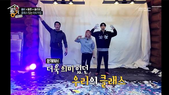 김동현 X 슬리피, 솔비와 함께 아트 작업 참여…내 안의 예술혼이 폭발한다...!