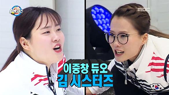 """김은정 X 김초희의 외침은 박명수도 폭풍 스위핑 하게 만든다…""""명수우우우~!!!"""" [561회]"""