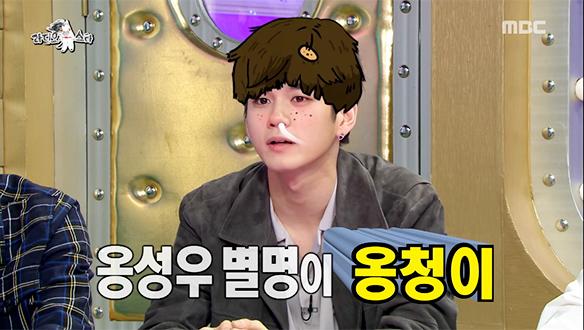 국내 유일 옹씨 연예인 옹성우, 잘생긴 외모 뒤 알고 보면 실체는 옹청이??