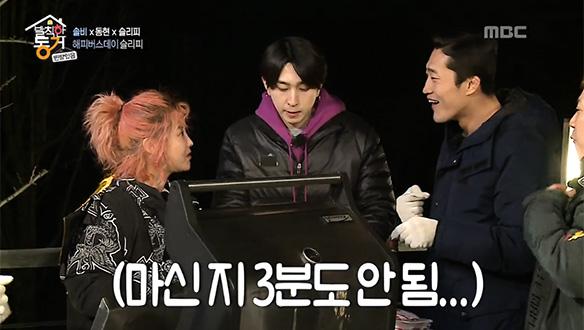 솔비 X 슬리피, 김동현이 가져온 개구리즙에 극과 극 반응…이 온도차 무엇?