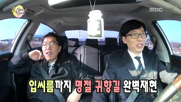"""유재석, 김제동의 tmi 대방출에 '짜증'…""""네 추억에 관심이 없거든"""" [562회]"""