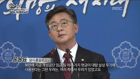 개성공단의 임금이 북한의 핵 개발에 사용된 정확한 근거를 찾을 수 없었다 (국정원 문서) [1150회]