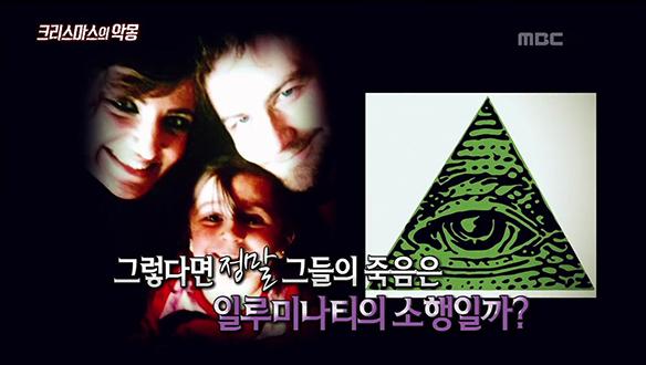 그림자 정부, 일루미나티와 연관된 죽음 의혹 [810회]