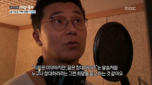 가수 이정용의 일본 드라마 OST 첫 녹음현장 최초 공개 [269회]