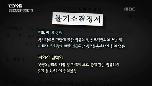 두 번의 무혐의, 그리고 그때 그 검사들 [1151회]