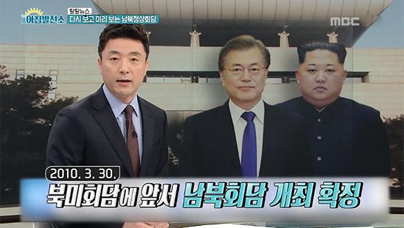 다시보고 미리 보는 남북정상회담 [7회]