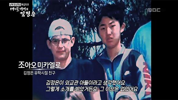 농구를 좋아하는 친절하고 평범한 유학생이었던 김정은 [775회]