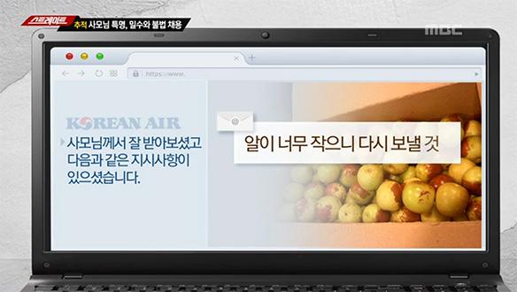 [10회 2018-05-13] 단독 사모님 특명, 밀수와 불법 채용 1