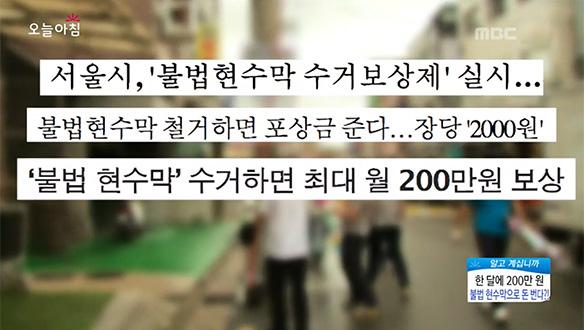 한 달에 200만 원, 불법 현수막으로 돈 번다?! [2989회]