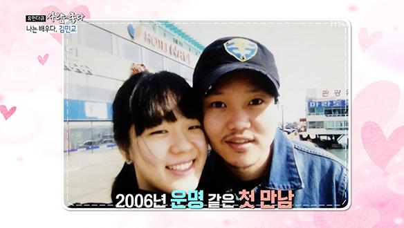 김민교♥이소영, 인생의 가장 어두울 때 만나 함께 숱한 고비를 헤쳐온 두 사람의 러브스토리 [273회]