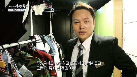 카리스마 넘치는 작가이자 연출가로 우리 앞에서 선 배우 김민교 [273회]