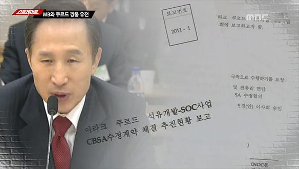 [11회 2018-05-20] <단독> MB, 쿠르드 유전 개발 직보 받았다! -2