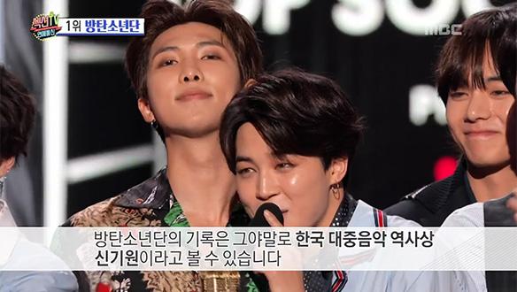 방탄소년단, 'FAKE LOVE'로 빌보드 차트 진입…한국 대중음악 역사상 신기원 [922회]