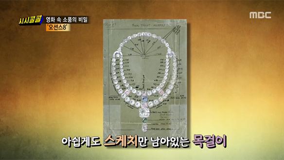 오션스8 속 주인공이나 다름없는 다이아몬드 목걸이의 비밀 [1233회]
