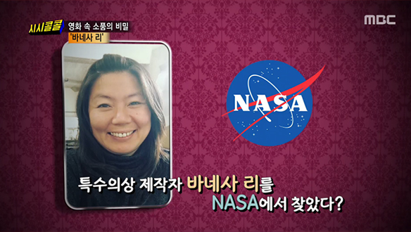 NASA에서 자문을 요청할 정도의 실력자 특수의상 제작자 '바네사 리' [1233화]