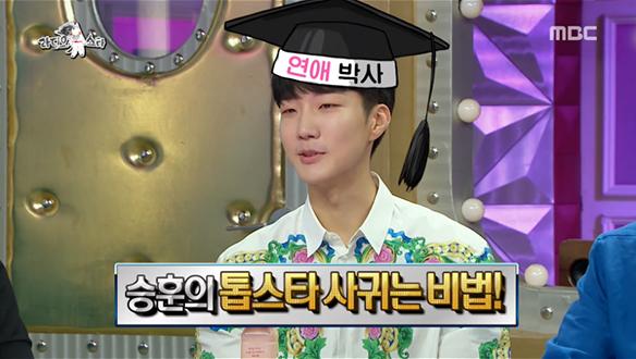 이승훈, 톱스타와 사귀는 비법 大 공개!?