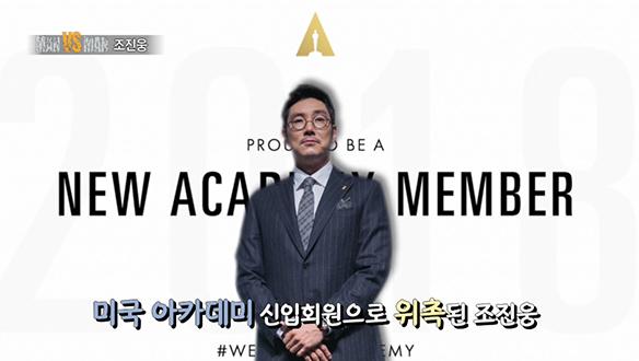 연기력으로 아카데미 신입회원 등극한 조진웅의 연기 히스토리
