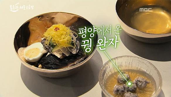남한에 오기까지 긴박했던 '옥류관 냉면 공수 작전'