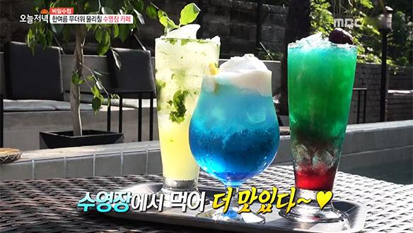 '수영장 카페'에서 즐기는 취향 저격 형형색색 음료…올여름 핫플레이스는 여기!