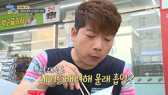 세미 몰래 불타는 점심(?)을 즐기는 재욱!