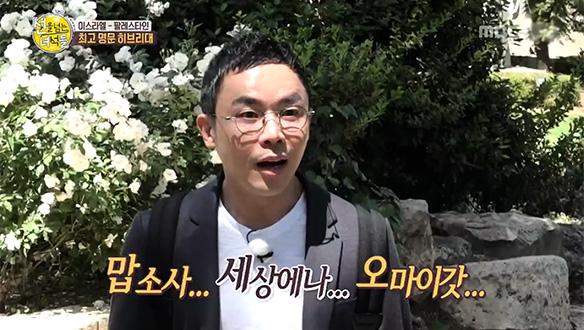 """설민석, 꿈에 그리던 유발 하라리 교수와의 만남에 '감격'…""""언블리버블!"""" [12회]"""