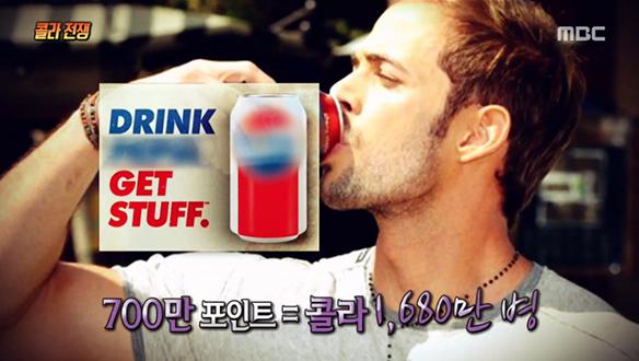 콜라를 마시면 전투기를 드립니다!