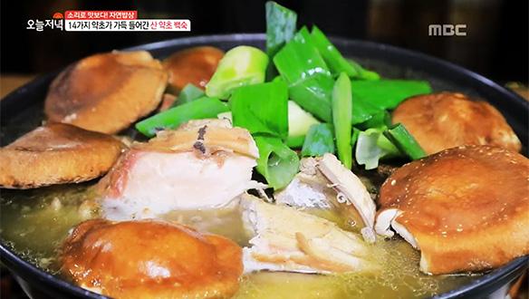 온종일 산을 타며 캐낸 약초와 정성으로 키워낸 산닭이 만든 '산약초 백숙'
