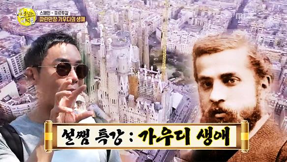 설쌤의 막간 강의 : 파란만장 가우디의 생애 [13회]