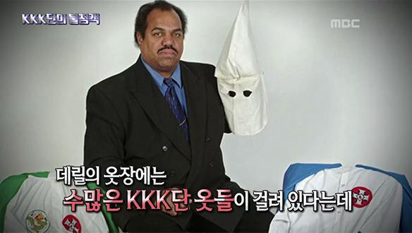 KKK단의 불청객