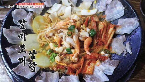 부산의 노란 보석 '갈미조개' 맛있게 즐기는 방법~