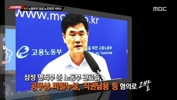 [18회 2018-08-12]  <추적> 노동부의 '삼성 노조파괴' 서비스