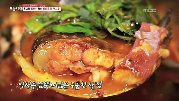 입맛돋는 진한 국물의 매운탕 하면 역시 메기! 여름철 보양 생선 '메기매운탕'의 조리 비법 공개!