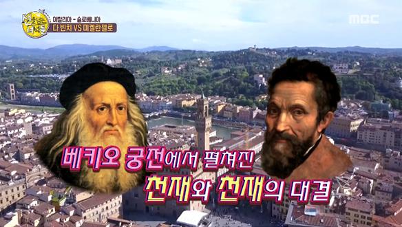 미켈란젤로와 다빈치, 두 라이벌의 숭고한 대결 [17회]