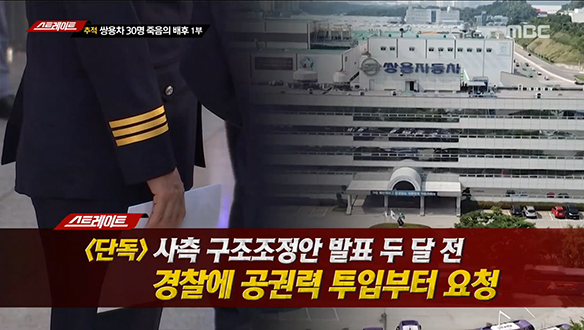 [19회 2018-09-02] <추적> 쌍용차 30명 죽음의 배후 1부
