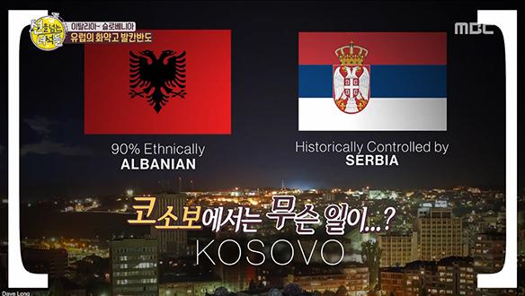 슬로베니아 속 코소보, 그 이야기