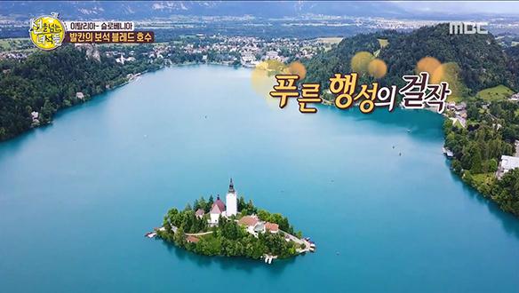 발칸의 보속, 에메랄드빛으로 빛나는 블레드 호수♡ [20회]