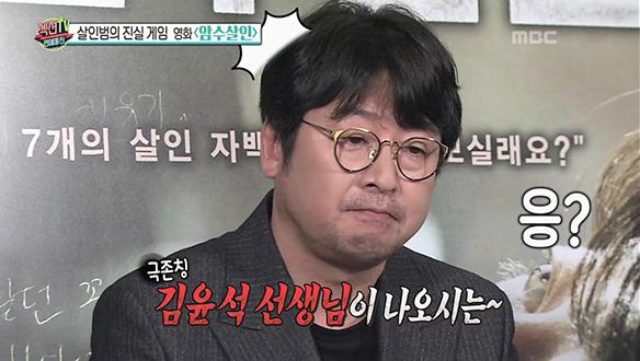 주지훈, 김윤석의 오랜 팬으로 드디어 동반출연 소원성취! ※특별출연 하정우※ [933회]