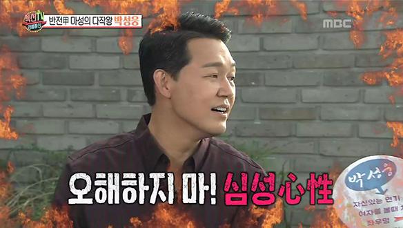 반전과 마성의 다작왕 박성웅을 욱! 하게 만든 과거 영상은?! [933회]
