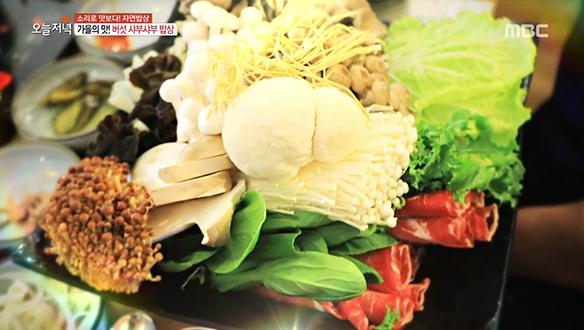 가을의 맛, 13종의 버섯을 담은 '버섯 샤부샤부' 밥상 [917회]